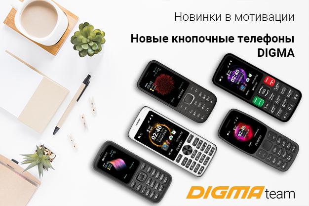 Новые кнопочные телефоны